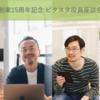 【前編】創業15周年記念、役員座談会〜それぞれの想い〜