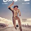 中国映画レビュー「飞驰人生Pegasusペガサス/飛馳人生」