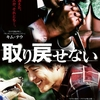 韓国映画「取り戻せない-失われた真実-」少女を殺したのは誰なのか?あらすじ、感想、ネタバレあり。