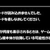任天堂 スイッチでゲームソフトを挿すと「ゲームカードが読み込めませんでした…」と出た場合の修理費用や期間の目安は?(Nintendo Switch)