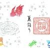 大原神社(千葉・習志野市)8月限定御朱印!金魚デザイン