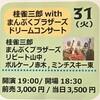 兵庫◆7/31(火)◆桂雀三郎withまんぷくブラザーズ ドリームコンサート