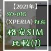 【2021年(1)】SO-01G(Xpreia)で使える格安SIMを調べてみた【BIGLOBEモバイル、y.u. mobile、OCNモバイル ONE、nuroモバイル編】