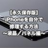 【永久保存版】プロが教える!iPhoneを自分で修理する方法〜液晶画面/パネル編〜