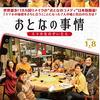 「おとなの事情 スマホをのぞいたら」(2020)岡田脚本と演者の顔色を見る作品