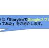 2.実際にStorylineで動かしてみる【StorylineでGoogleスプレッドシートを用いてAPIを使ったスキルを超初心者が作成してみた】