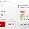 楽天カードの新規入会・発行で、高額キャッシュバックを得る方法