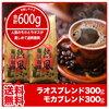 エチオピアモカブレンド・プレミアムラオスブレンドが「4つ星」の納得価格です コーヒー
