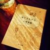 江國香織『落下する夕方』 落下したもの、喪失の色彩。