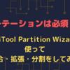 【使い方】MiniTool Partition Wizardのパーテーション|結合・拡張・分割