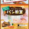 5月16日(土)は延期となりました『パン教室』開催のお知らせです。