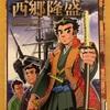 『日本の歴史 西郷隆盛』すぎたとおる やまざきまこと