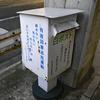 関東鉄道常総線西取手駅の白ポストと取手市の白ポスト事情