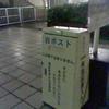 新蒲原駅の白ポスト