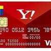 ヤフーカードをお得に使う方法は?3年使った限りでは、入会ポイント10000pの他に価値はあるの?