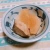 【料理】定番!ぶり大根の作り方【おさかなレシピ】