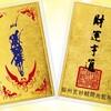 【期間限定】1700年の歴史の中で初めて解禁された財運護符!