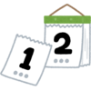 JavaのCalendarを使って現在時刻取得、フォーマット指定、タイムゾーン指定、和暦出力をする方法