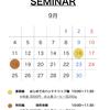 9月度セミナー日程、カレンダー