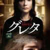 映画『グレタ GRETA』を観る