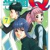 探偵学園Q 第7巻