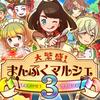 「大繁盛! まんぷくマルシェ3」 本日リリース!