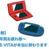 【悲報】 7年間お疲れ様〜 PS VITAが本当に終わります!!