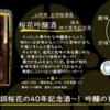 【木曜日の季節物】桜花吟醸酒 誕生四十周年記念酒【FUKA🍶YO-I】
