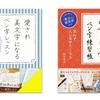 半永久的に練習可能なつづけ字、くずし字、ペン字練習帳