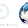 【図解】Thunderbirdで検索できない・検索結果が表示されないときの対処法!