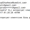 Viandeに届いたspam#10: ロシアの名簿屋(短文版その5)