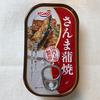 さんま蒲焼の缶詰で作る卵とじ丼でご飯が止まらない【さんま蒲焼/HOKO】