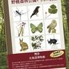 [生物展]★野幌森林公園 いきもの図鑑展