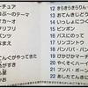 【セトリあり】おかあさんといっしょファミリーコンサート 福岡公演が3月11日(土)に放送!