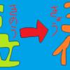 横浜DeNAベイスターズ 6/16 オリックス・バファローズ2回戦