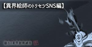 SNSそれぞれの使い分け基準を整理【異界絵師のトリセツSNS編】
