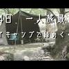3泊4日 一人旅 最終日 岡山県無料キャンプ場で締めくくる。