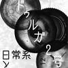 11月23日文学フリマ東京出店のお知らせ
