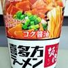 【感想★3】あっさり醤油とおいしい平打ち麺 ファミマ限定喜多方ラーメン坂内 コク醤油を食べた感想