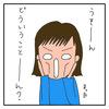 ピアノの発表会ー涙の練習②ー