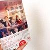 読書嫌いのための図書室案内 青谷真未 【感想】 〜読書嫌いな彼と読書好きな彼女の共同作業〜