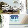 網走駅 キハ183-0系記念入場券