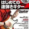 ギター教則本レビュー!DVD&CDでよくわかる!はじめての速弾きギターはバランスの良い教則本!注意点さえ気をつければおすすめっす!