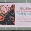 Mr.Children  DOME & STADIUM TOUR 2017 Thanksgiving 25 東京公演(6/29)