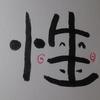 今日の漢字650は「性」。○○キャラは性格を表すのか