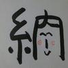今日の漢字642は「納」。高齢者の免許返納はお早めに