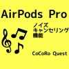 在庫切れのAirPods Proを早く購入する方法や使ってみた感想!HSPさんにもオススメ!