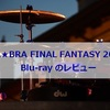 BRA★BRA FINAL FANTASY 2017 Blu-ray のレビュー