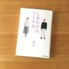 引田かおりさん、ターセンさんの『しあわせのつくり方』を読みました