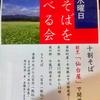 半田銀山そば 「銀そばを食べる会」 5月23日(水)に開催。